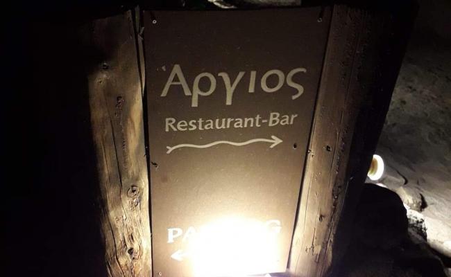argios-restaurant