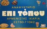 epi_topou04